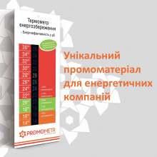 Promometr - рекламно-виробнича компанія