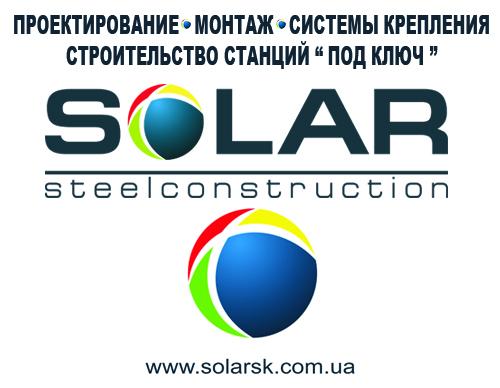 Солар Стальконcтрукция